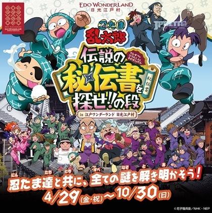 在日光江户村找回童年!和《忍者乱太郎》一起玩耍的机会来了