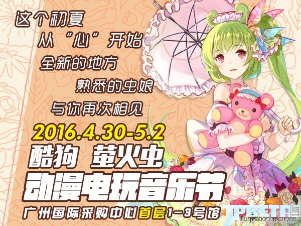【送票福利】酷狗萤火虫动漫电玩音乐节 ,JPbeta免费送票10张!