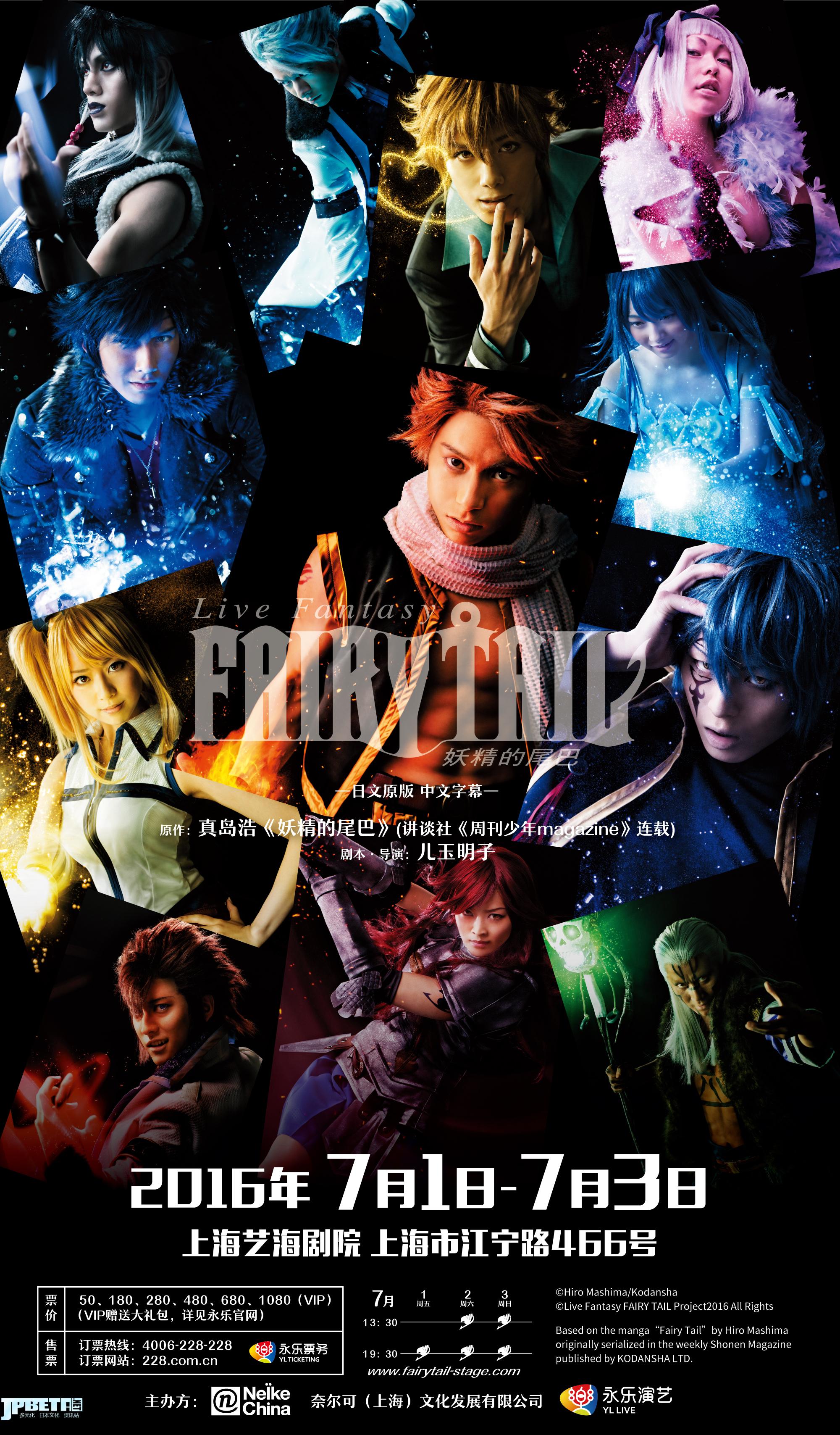 魔都迷妹吃土福利!Live Fantasy《妖精的尾巴》7月上海公演!!