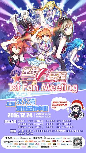 《星梦手记》1st Fan Meeting正式开票,VIP福利公开