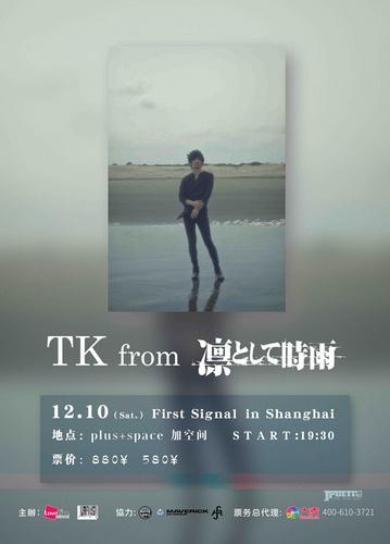 年末申城再添Live,TK from 凛として時雨上海公演确定