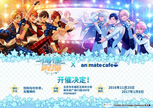 这就是可以吃的《偶像梦幻祭》,animate cafe新系列登陆京沪粤