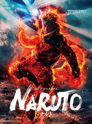 特典满载买回家天天看!正在中国巡演的2.5次元舞台剧《NARUTO-火影忍者-》的影碟即将发售