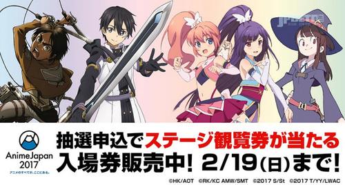 AnimeJapan 2017舞台活动公布!