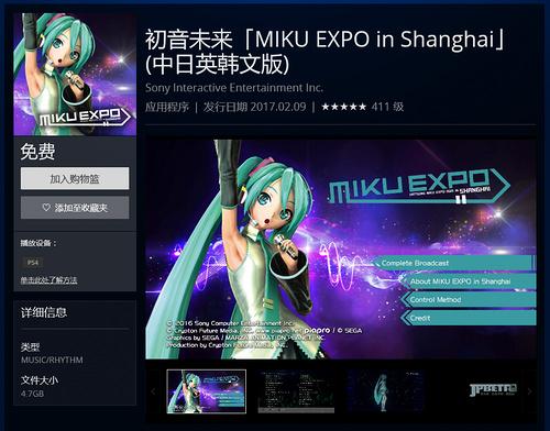 是时候回看一波初音首次上海Live了!MIKU EXPO in Shanghai期间限定上架