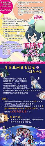 05阴阳师抽卡+only