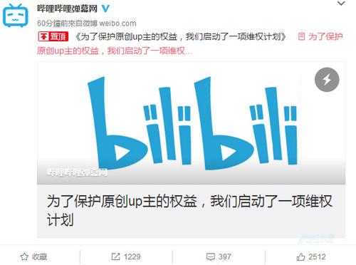 BILIBILI启动维权计划,打击视频盗搬保护原创up主权益
