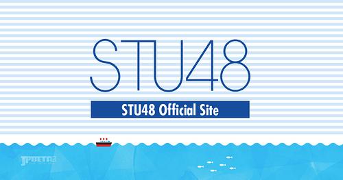 老船长指原莉乃为偶像宅开船,瀬戸内海的STU48诞生