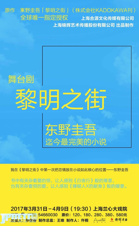 黎明过后,一切归于原点!东野圭吾作品《黎明之街》首次登上中国舞台