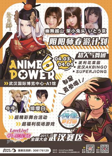 在樱花季节相聚,武汉AnimePower06来了
