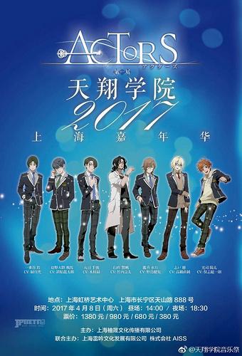 男声优们亲临上海演唱Vocaloid名曲!第一届天翔学园嘉年华开幕在即