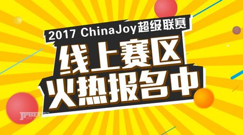 2017 ChinaJoy超级联赛线上赛区火热报名中