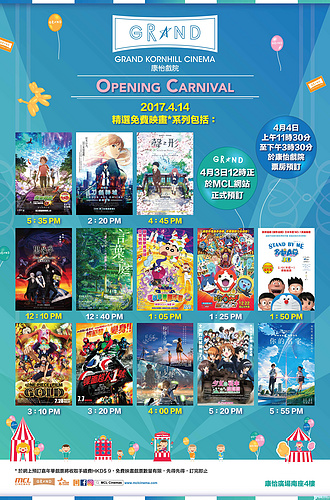 Carnival screening movie poster 04 updated