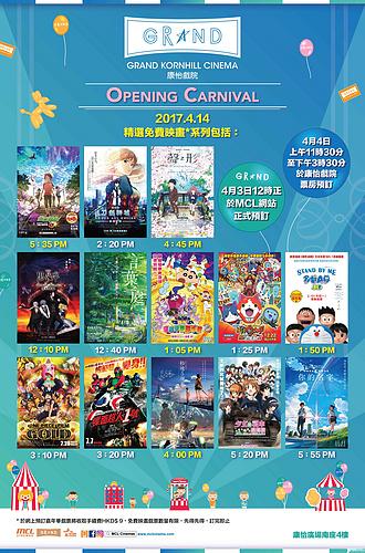 GRAND KORNHILL CINEMA开幕嘉年华,香港复活节$0票价看日本动画