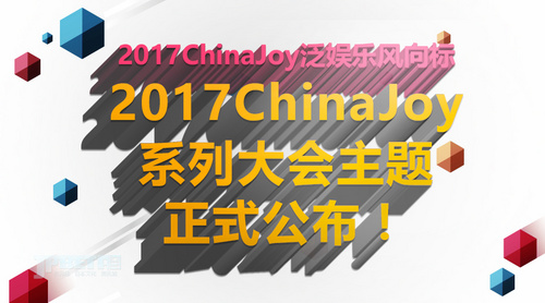 2017ChinaJoy泛娱乐风向标 ——2017ChinaJoy系列大会主题正式公布