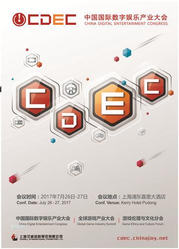 娱乐升级全民消费时代到来,2017中国国际数字娱乐产业大会(CDEC)再掀泛娱乐热潮