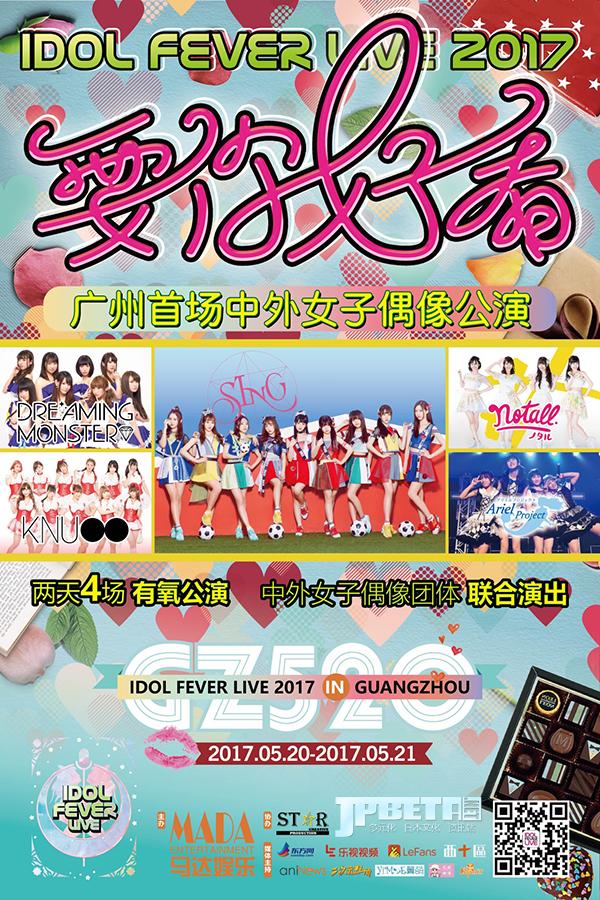 《Idol Fever Live》上海站4月开启  520Hit爆广州