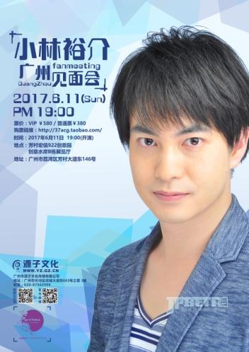 上班族转型声优的经典案例,小林裕介广州见面会走起