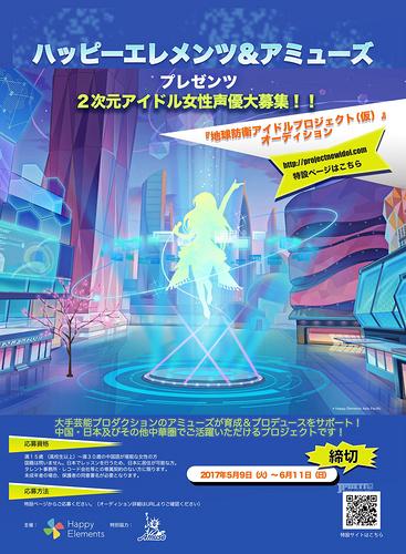 离梦想的距离从海选算起!日本乐元素×Amuse二次元偶像企划女性声优招募计划开始