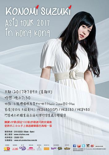 """铃木このみ亚洲巡唱!""""KONOMI SUZUKI Asia Tour 2017 in Hong Kong"""""""