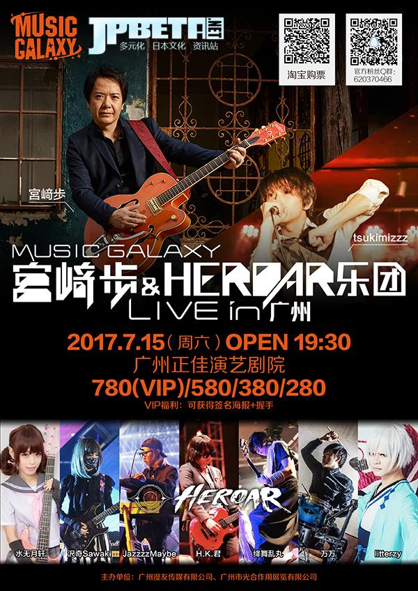 再度燃起的童年!Music Galaxy  宫崎步 & HEROAR乐团 LIVE in 广州 7月开演!