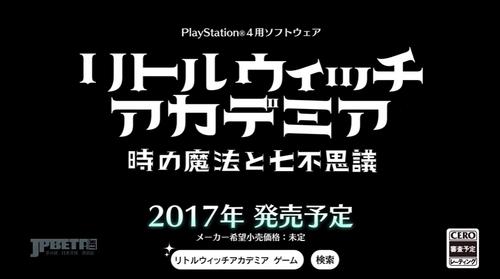 吉成曜作品《小魔女学院》游戏登场PS4,发售日未定价格未定