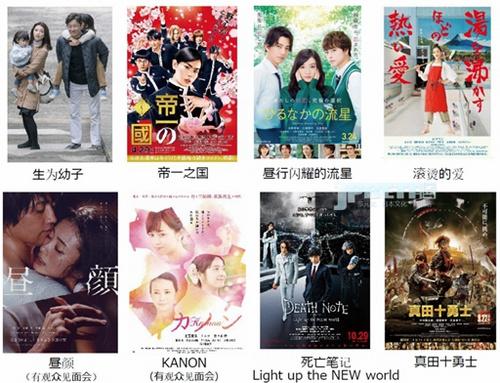 《昼颜》、《帝一之国》等八部新片展映!2017年上海国际电影节日本电影周安排已出!