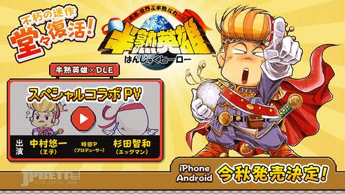 果不其然手游大厂,《半熟英雄》iOS&Android平台复活!