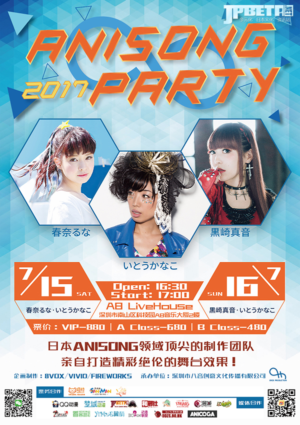 「∞Anisong Party 2017」为您打造一场精彩绝伦的二次元LIVE!