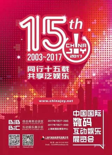 ChinaJoy电子竞技大赛!ChinaJoy Live!ChinaJoy 2017十五周年大升级