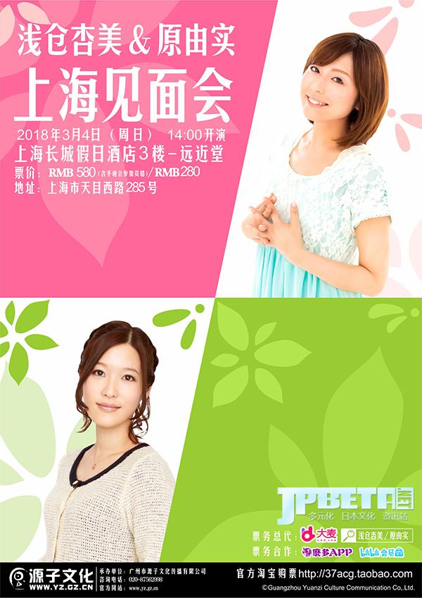 乘暖风而至!浅仓杏美&原由实粉丝见面会春季隆重登场!