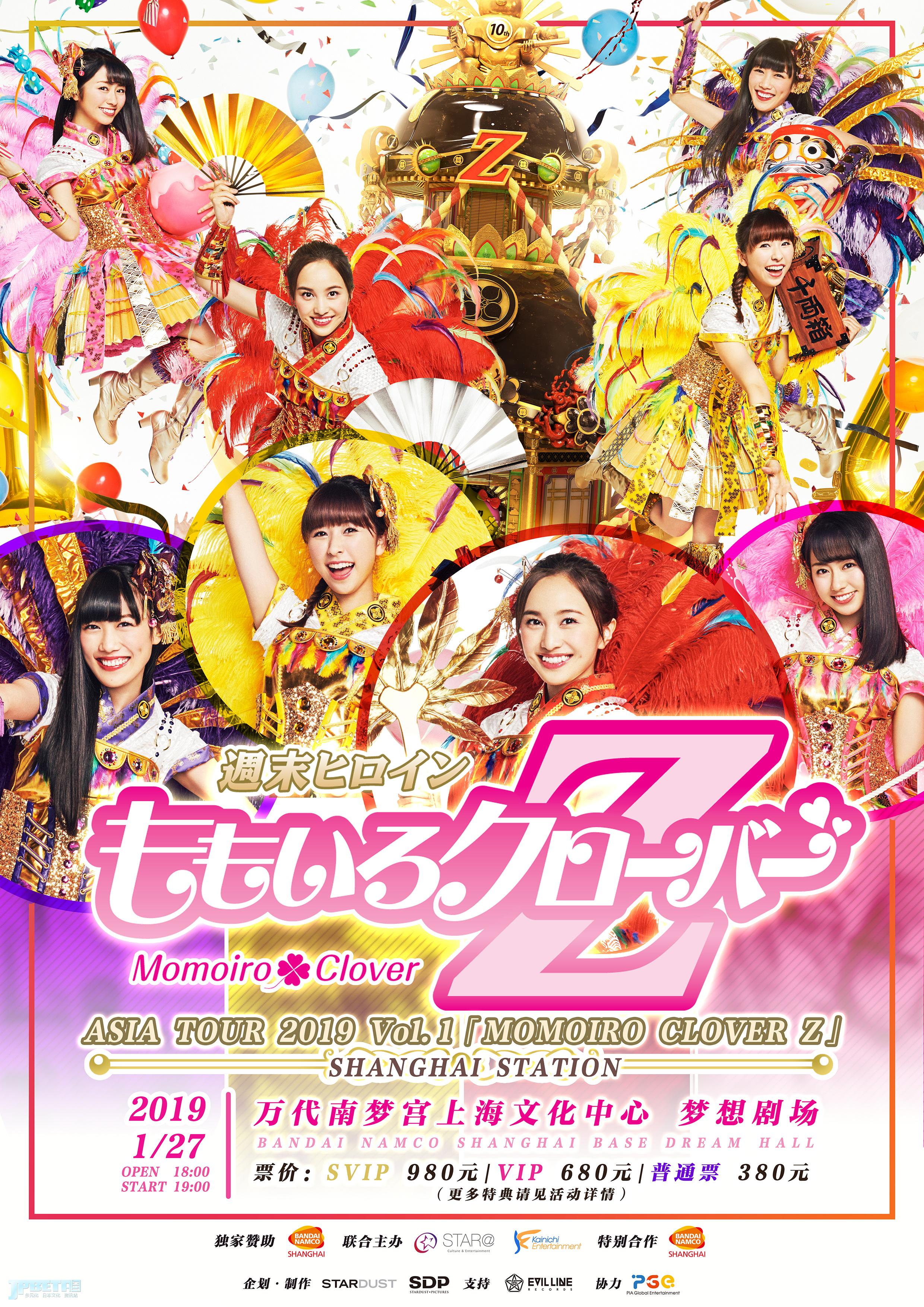 你们要的元气活力娘来啦!桃色幸运草Z首次上海公演Live明年1月萌燃开演