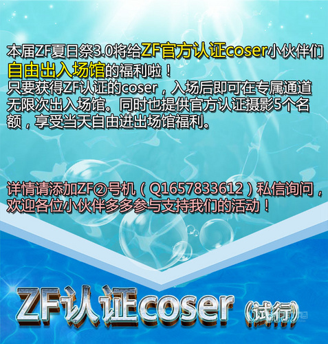 10ZF认证COSER .jpg