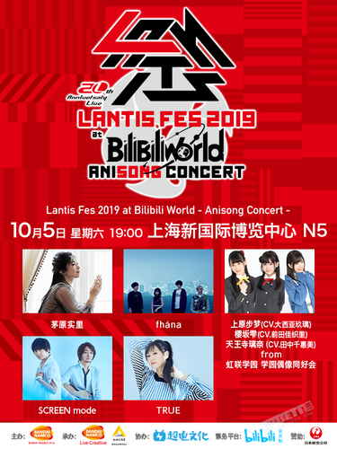 Lantis Fes 2019 上海舉辦決定,10月5日新國際博覽中心!