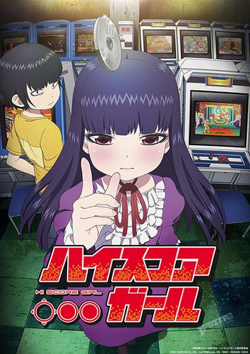小春派的挽歌,《高分少女》动画最后三集来年3月OVA化