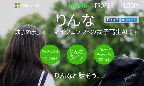 微软帮用户圆了JK梦,日语输入法里有了女高中生人工智能
