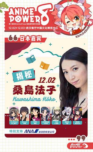 桑岛法子降临,第八届武汉AnimePower动漫游戏创作交流展定档12月2日、3日