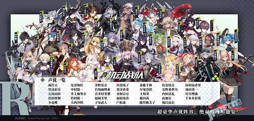 图6 《机动战队》日语声优列表.jpg