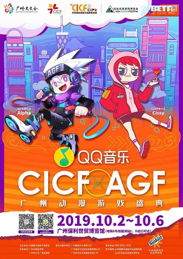 QQ音樂獨家總冠名,CICF×AGF漫次元燃歌賽等系列活動正式開啟!