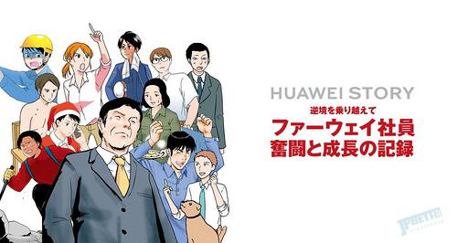 """传说中的幕后故事?日本华为给全球员工立了""""漫画传"""""""