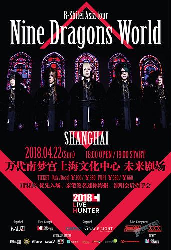 真饭标配握手签名海报VIP!视觉摇滚乐队R指定上海公演2月18日开票