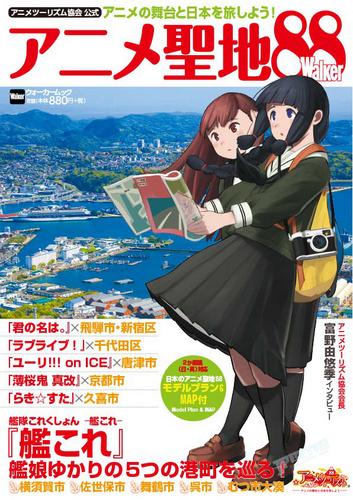 APP哪有实体书好用,角川出版日本动画圣地指南