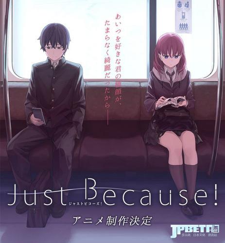 佳能协力10月新番《Just Because!》,7DMark2片中登场细节还原