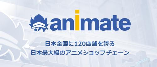 为京都动画募金,日本Animate店头设置捐款箱