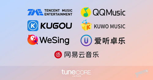中国市场人人爱,独立音乐平台TuneCore Japan加入腾讯与网易