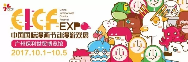 中秋国庆双节共庆 最长假期来广州CICF享受动漫游戏盛会