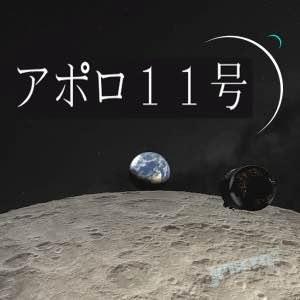 用PSVR参与阿波罗11号登月