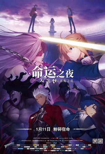 B站给《Fate》粉丝献上新年礼物,《Heaven's Feel》剧场版来年1月国内公映