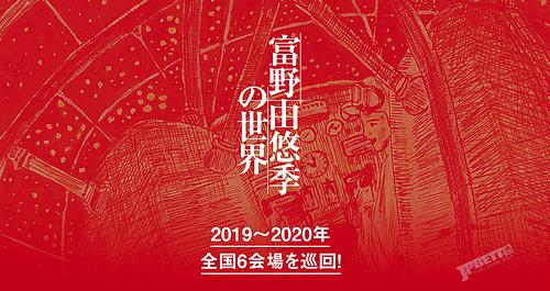 《富野由悠季的世界》展示會貫穿2019、2020年