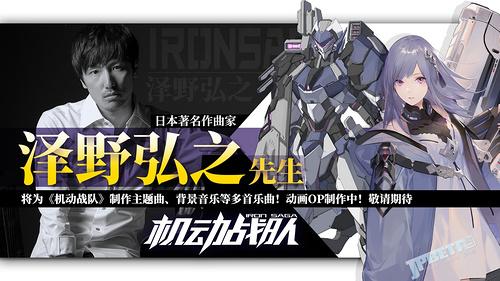 泽野弘之首次与中国游戏合作,将为《机动战队》创作多首歌曲
